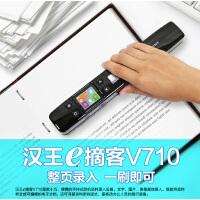 【支持礼品卡】汉王 E摘客V710 便携式A4文件零边距扫扫描仪 WiFi互联 手持整页扫描 双滚轮