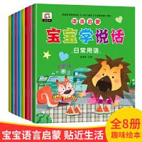 宝宝学说话语言启蒙书全8册 0-1-2-3岁幼儿早教书绘本故事书3-4-5-6岁宝宝看图说话讲故事幼儿园书籍 爱上表达
