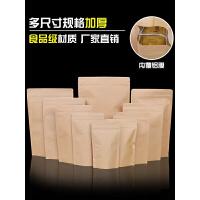 牛皮纸袋自封袋铝膜logo定制印刷定做加厚中药食品茶叶包装袋