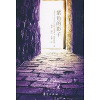 正版-H-紫色的影子 (德)范登贝格,徐新 9787508048031 华夏出版社 枫林苑图书专营店