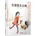 中国红系列  外婆和大公鸡