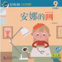 安娜的画 | 轻松猫―中文分级读物(幼儿版)(四级9)