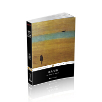 企鹅经典丛书:老人与海(2017年新版) 美国文学小说 2050981