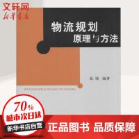 物流规划原理与方法 西南交通大学出版社