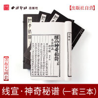 神奇秘谱1套3本 宣纸线装书 古琴谱 古琴乐谱曲集 收藏赏析 西泠印社出版社