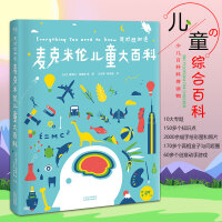 我好想知道麦克米伦儿童大百科 德博拉 儿童综合百科少儿百科读物科普地球太空人体恐龙动物植物科学书籍