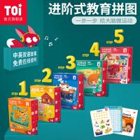 TOI儿童益智大块拼图幼儿宝宝进阶纸质早教玩具男孩女孩1-2-3-4-5