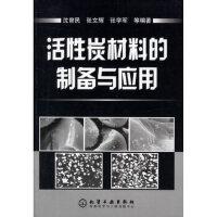 活性炭材料的制备与应用 沈曾民,张文辉,张学军 化学工业出版社