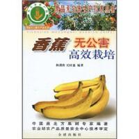 香蕉无公害高效栽培