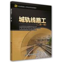 城轨线路工(二级 一级)――企业高技能人才职业培训系列教材