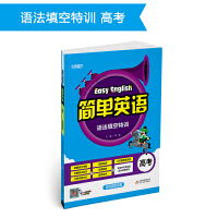 简单英语 语法填空特训(高考) (2019版)