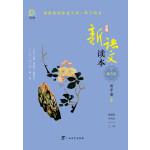 新语文读本 高中卷3(第五版)