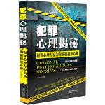 犯罪心理揭秘(犯罪心理大��系列)