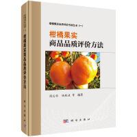 柑橘果实商品品质评价方法