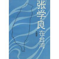 张学良在台湾