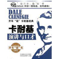 开车读卡耐基经典-演讲与口才(2CD装)( 货号:10220900610)