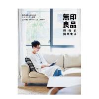 无印良品与我的简单生活/港台繁体中文书 时尚生活简约风
