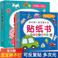 贴纸书0-3-6岁我的第一套启蒙认知贴纸书 8册邦臣小红花宝宝贴画书0-1-2-3-4-5岁儿童全能思维训练 男孩女孩
