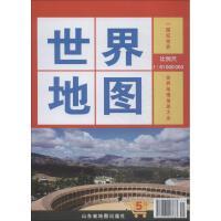 世界地图 山东省地图出版社