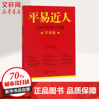 军事卷/平易近人.习近平的语言力量 上海交通大学出版社