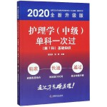 护理学单科一次过( 科基础知识2020全新升级版全国卫生专业技术资格考试中初级