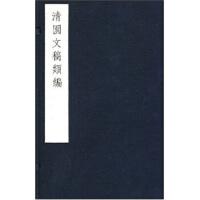 【新书店正版】清园文稿类编 王元化 上海世纪出版集团 上海教育出版社