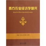 西方农业经济学研究,杜为公,祁华清,王正喜,湖北人民出版社9787216061971