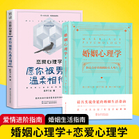 正版 婚姻心理学恋爱心理学女生书籍愿你被男人温柔相待幸福的婚姻家庭书籍谈恋爱的情感关于爱情的书经营婚姻的夫妻相处之道