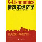 新改革经济学
