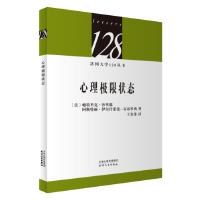 法国大学128丛书-心理极限状态