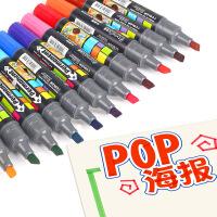 12色油性记号笔彩色双头手绘写pop海报麦克马克笔粗头大头笔套装 12色/套装