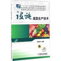 设施蔬菜生产技术 陈毛华 主编