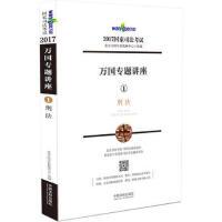 刑法-万国专题讲座-2017国家司法考试-1 北京万国学校教研中心 9787509378687