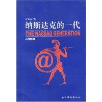 【旧书二手书9成新】纳斯达克的一代(馆藏)【蝉】