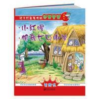 孩子们喜欢的经典童话美绘本- 小红帽、狼和十只小羊 正版 童彩著 9787548025146