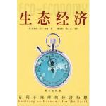 生态经济:有利于地球的经济构想 (美)莱斯特・R・布朗 ,林自新 东方出版社