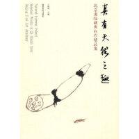 【新书店正版】真有天然之趣――北京画院藏齐白石精品集 北京书院 广西美术出版社