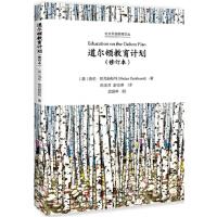 道尔顿教育计划.修订本 9787301298916 (美)海伦・帕克赫斯特 北京大学出版社