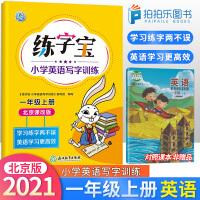 练字宝小学英语写字训练一年级上册英语字帖 北京版