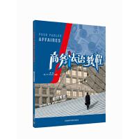 商务法语教程(教师用书)――原版引进,法国巴黎工商会商务法语考试推荐用书