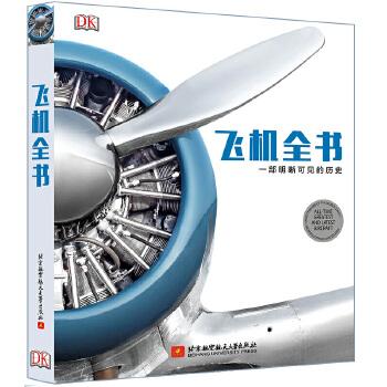 飞机全书:一部明晰可见的历史(英国DK经典图书,全彩精装)以令人炫目的精美图文展示了载人飞行的非凡往事