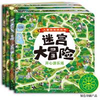 儿童视觉挑战书・迷宫大冒险: 开心游乐场
