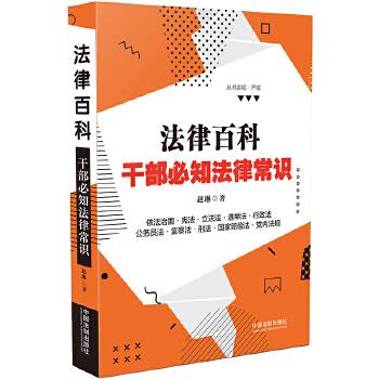 法律百科:干部必知法律常识 您的困惑和矛盾,都用法律来解决!