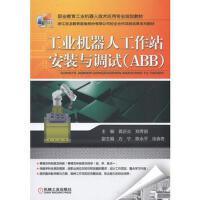 正版书籍 9787111573760工业机器人工作站安装与调试(ABB) 蒋正炎 机械工业出版社