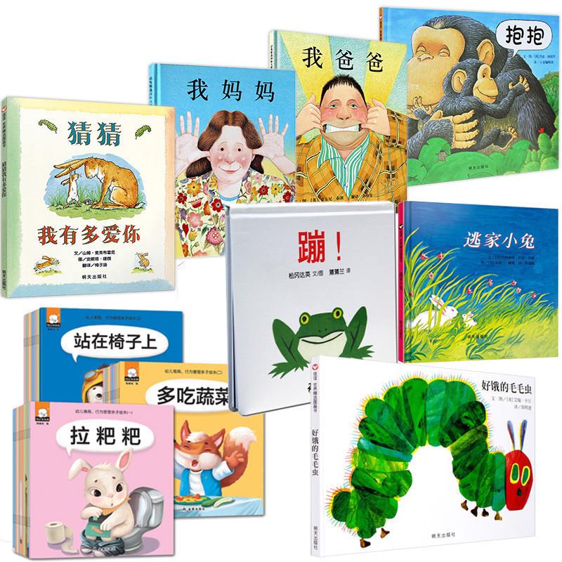 全37册幼儿书籍 3-6周岁 亲子共读绘本书 幼儿园 早教适合2-4-5岁儿童 猜猜我有多爱你 抱抱我爸爸妈妈 逃家小兔 好饿的毛毛虫 蹦 世界经典宝宝绘本精选 0-3岁亲子阅读