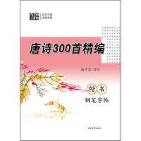 杨子实唐诗300首精编楷书钢笔字帖 杨子实 9787538749731