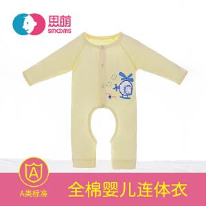 思萌SMOOMS婴儿衣服 新生儿连体衣幼儿宝宝哈衣开档爬服0-3-6个月春夏薄款