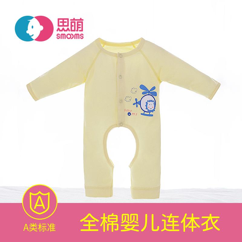 思萌SMOOMS婴儿衣服 新生儿连体衣幼儿宝宝哈衣开档爬服0-3-6个月春夏薄款亲肤 柔软 保暖 透气