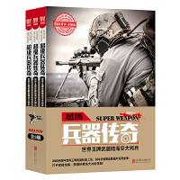 图说天下学生版 超级兵器传奇 世界武器陆海空大阅兵(套装共3册) 薛金冉著 北京联合出版公司