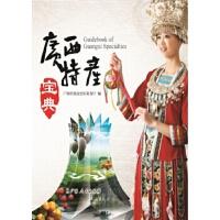 广西特产宝典 广西壮族自治区商务厅 广西人民出版社
